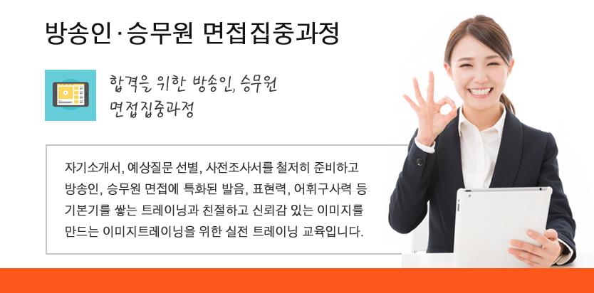 홈피_방송인승무원 면접집중과정.jpg