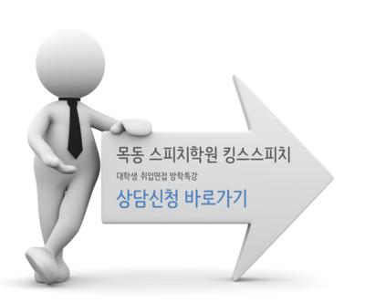 취업면접_목동스피치학원_킹스스피치_상담.png