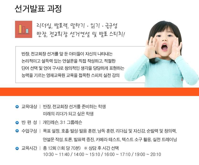 홈피_선거발표과정.jpg