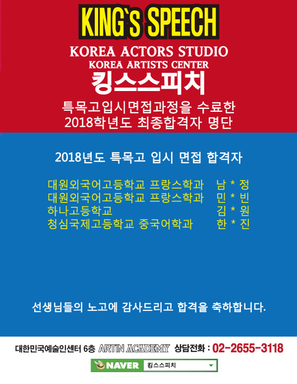 킹스_2018합격자명단(특목고).jpg