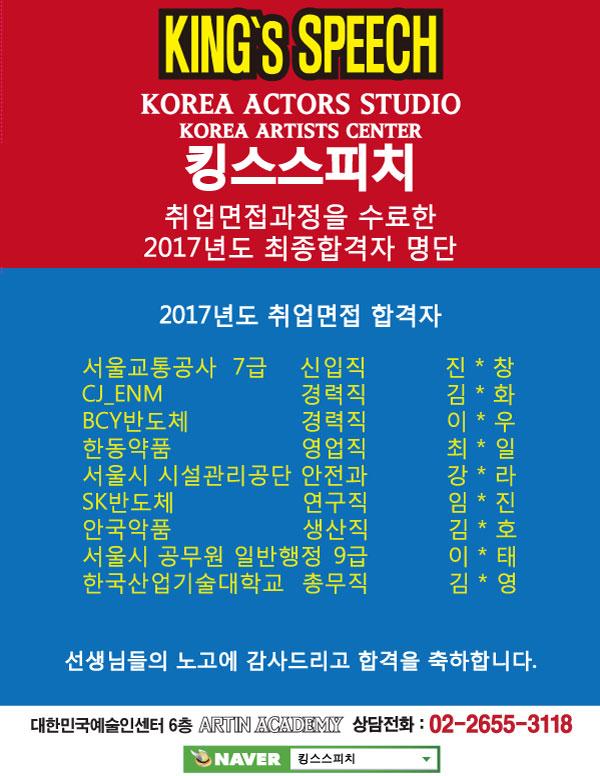 킹스_2017합격자명단(취업면접) (1).jpg