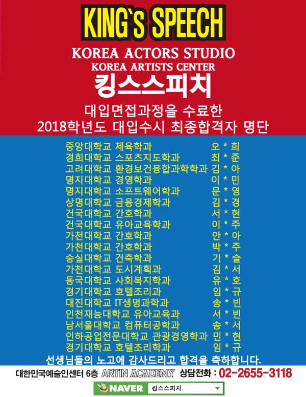 킹스_2018합격자명단.jpg